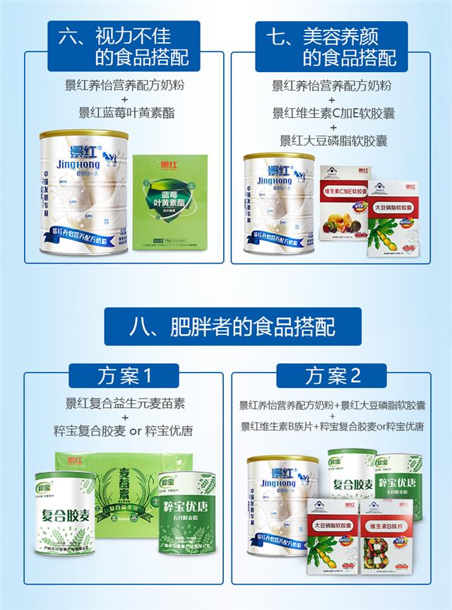 奶粉详情页--产品_12.png