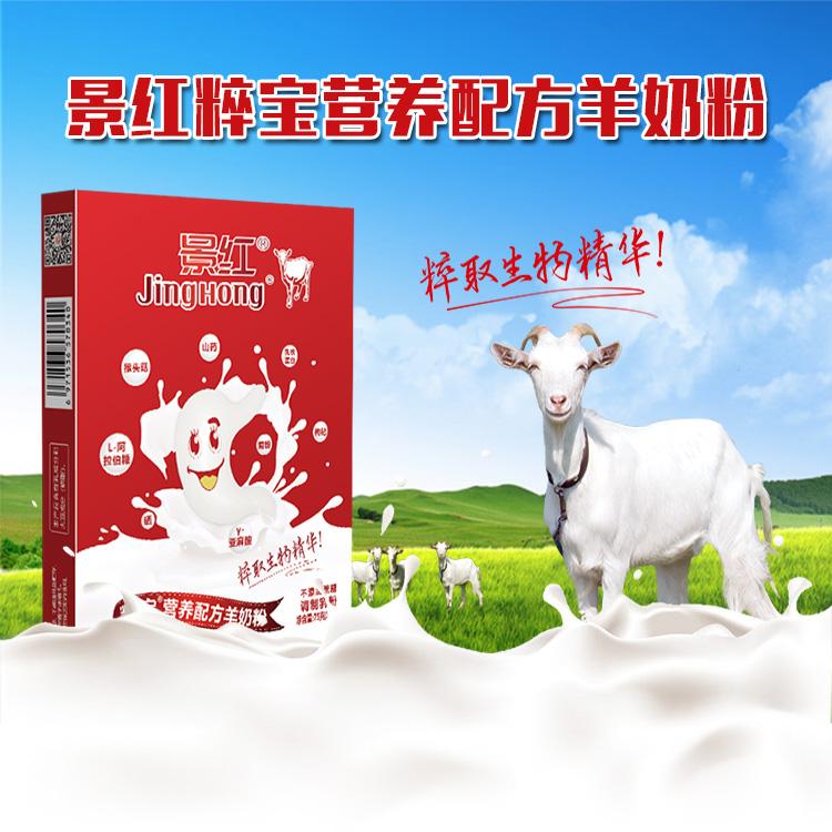 景红粹宝羊奶粉详情页1.jpg