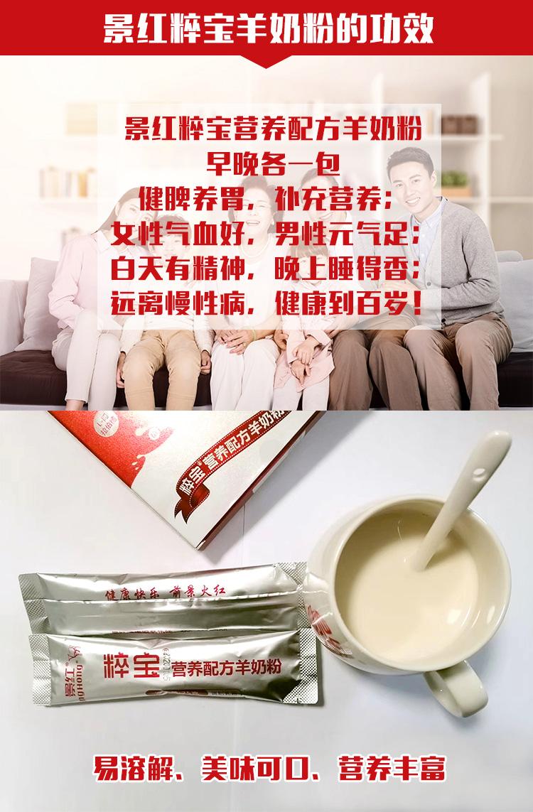 景红粹宝羊奶粉详情页10.jpg