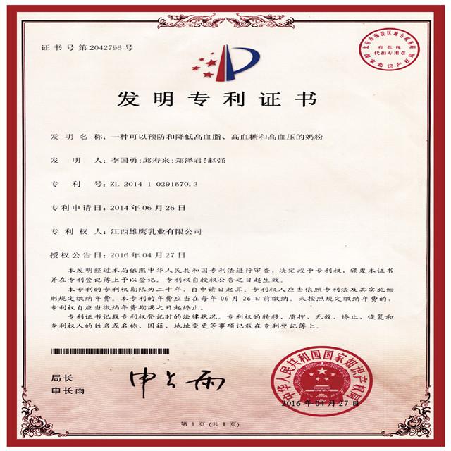 专利证书原件_副本.jpg