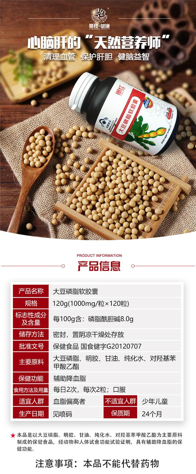 大豆磷脂软胶囊--详情页_01.jpg