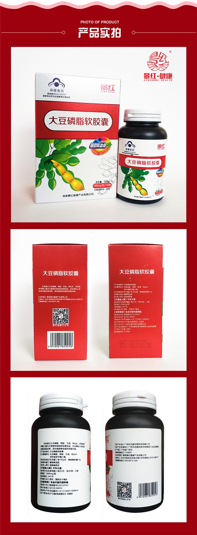 大豆磷脂软胶囊--详情页_04.jpg