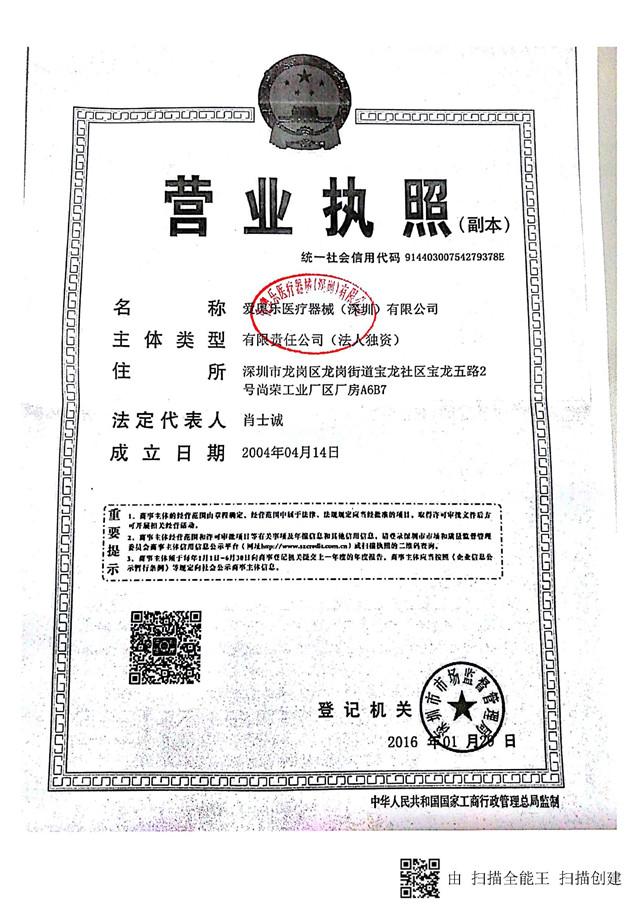 首营资料(无仅供备案章)_页面_03.jpg