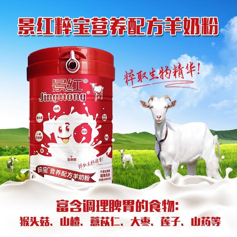 景红粹宝营养配方羊奶粉(罐装)