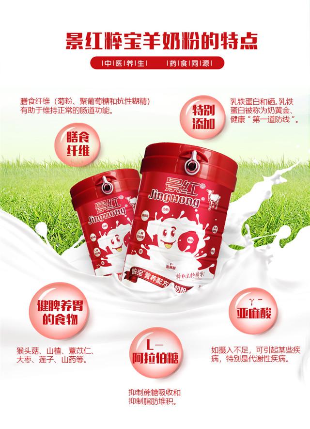 景红粹宝羊奶粉--罐装--详情页更新_07.jpg