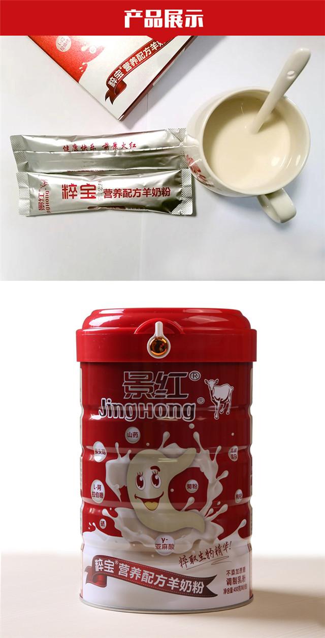 景红粹宝羊奶粉--罐装--详情页更新_11.jpg